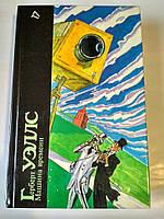 Книга Герберт Уэлс сборник произведений Машина времени, Человек-невидимка, Война миров, Пища богов.