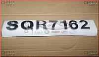 """Эмблема """"SQR 7162"""" Chery Amulet [1.6,-2010г.] A15-3903023 Китай [оригинал]"""