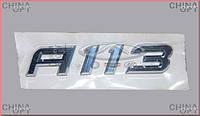 "Эмблема ""A113"" Chery Kimo [S12,1.3,MT] S12-3903023 Китай [оригинал]"