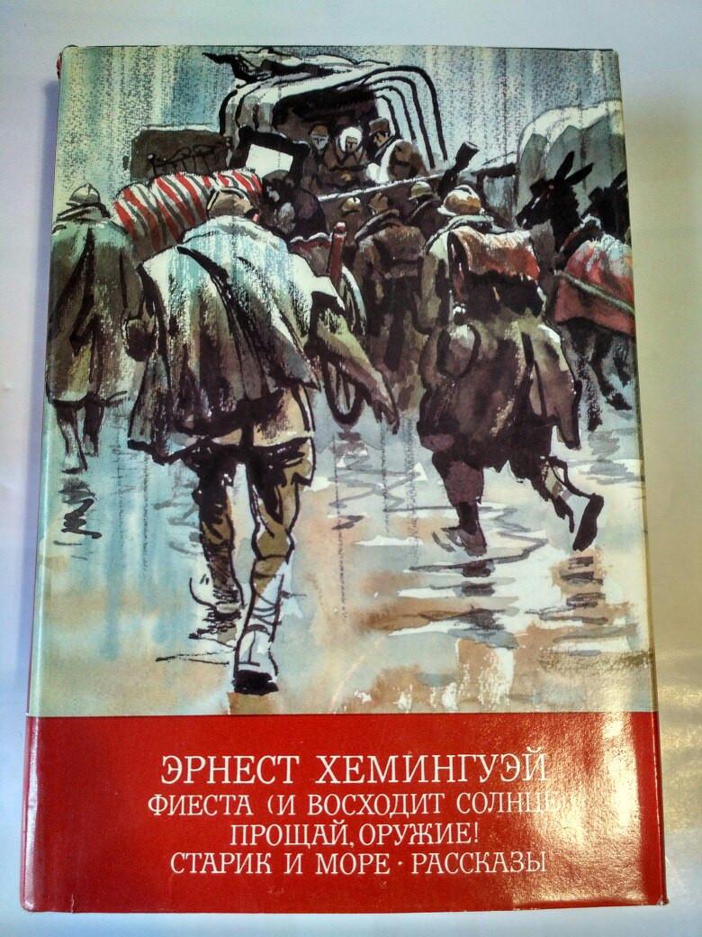 Книги Эрнест Хемингуэй рассказы.