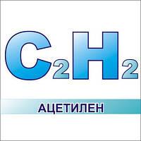 Ацетилен ГОСТ 5457-756