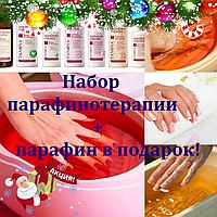 Набор Парафинотерапии от Tanoya