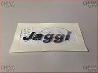 "Эмблема ""Jaggi"" Chery Jaggi [S21,1.3] Китай [аftermarket]"