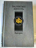 Книга Валентин Пикуль, роман Каторга, роман Плевелы.