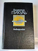 Книга Валентин Пикуль, роман Невидимки.
