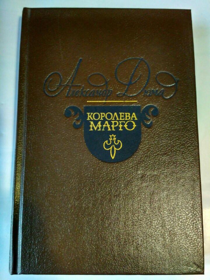 Книга Александр Дюма, Королева Марго.