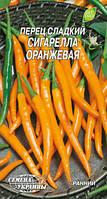 Семена перца сладкого Сигарелла оранжевая