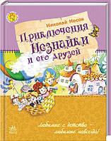 Книги Приключения Незнайки и его друзей