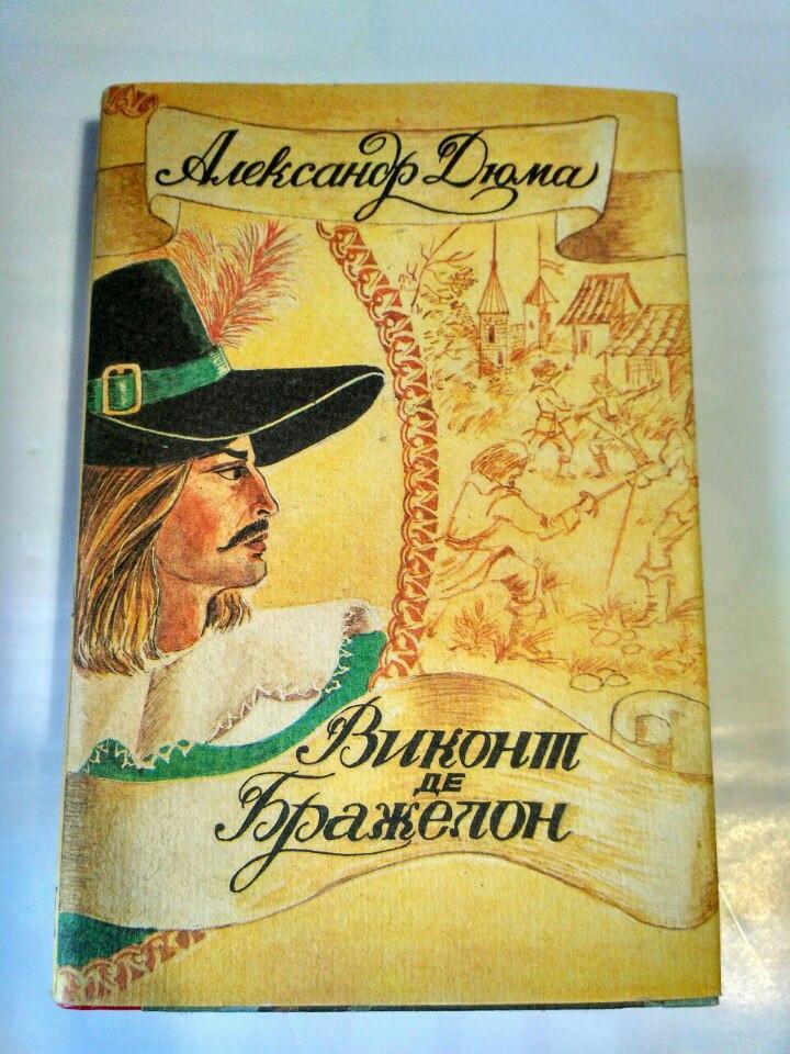Купить Книга Александр Дюма, роман Виконт де Бражелон.