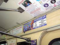 Харьков. Реклама в метро