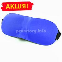 Маска на глаза для сна с 3D формой, цвет голубой