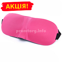 Маска на глаза для сна с 3D формой, цвет розовый