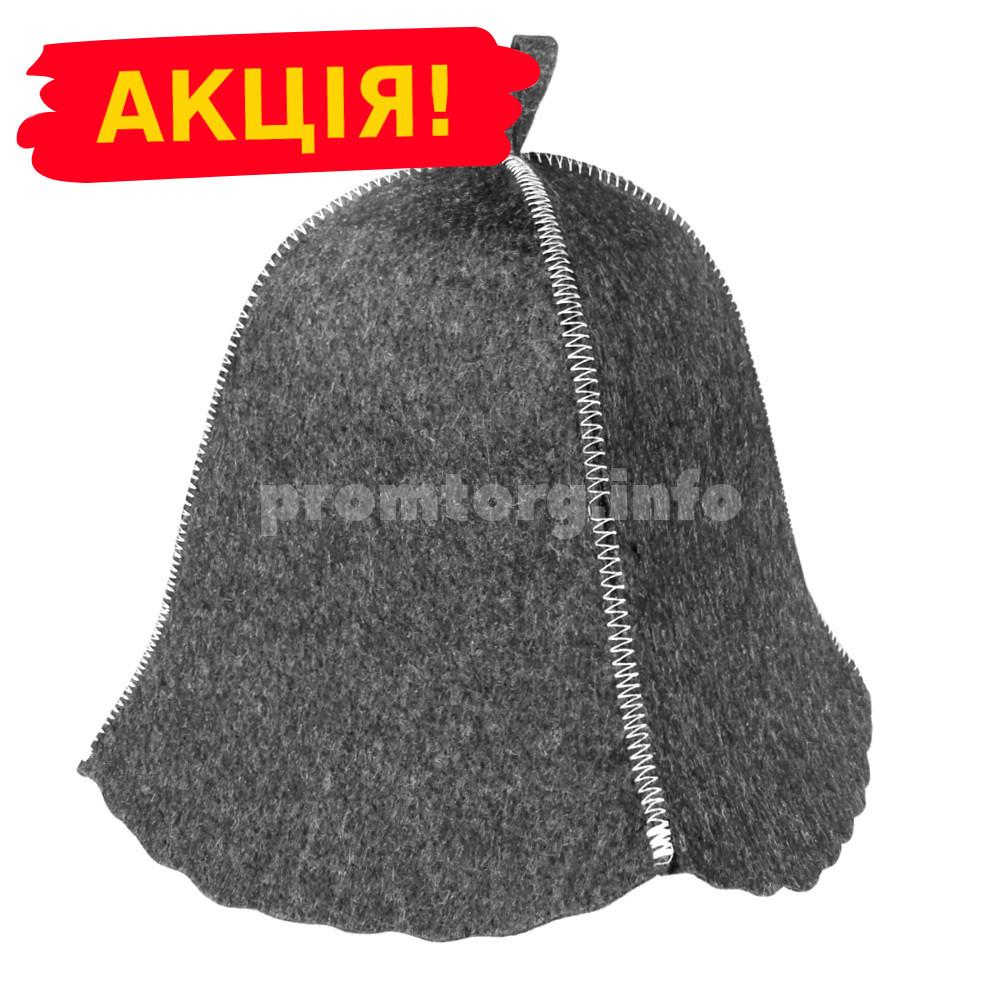 Шапки для бани и сауны из серого войлока без надписи - ПРОМ-ТОРГ товары для дома в Харькове