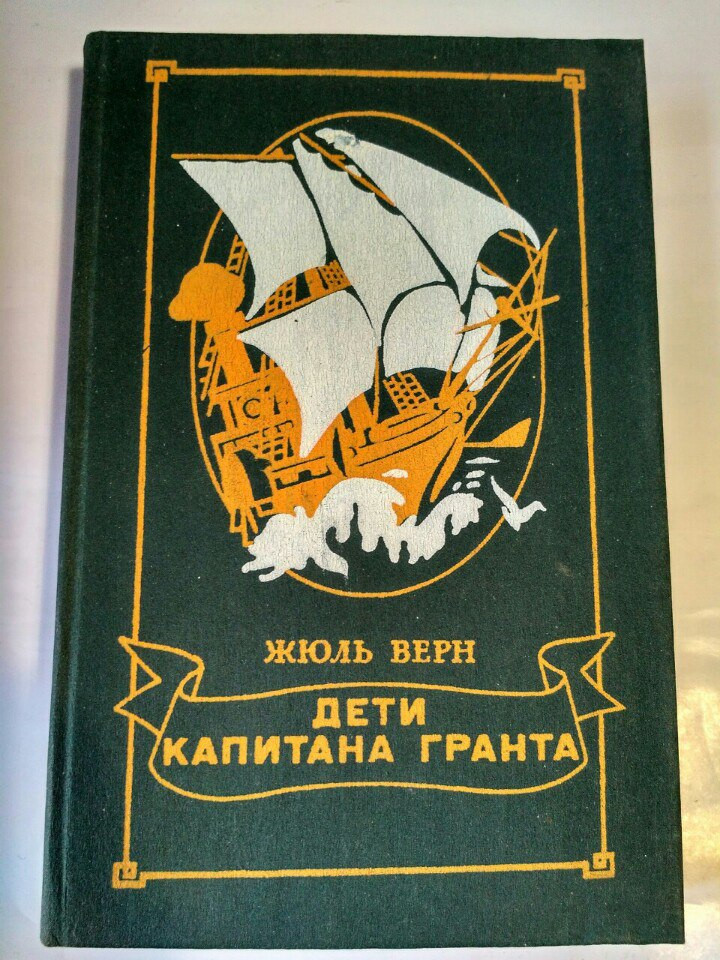 Книга Жюль Верн, Дети Капитана Гранта.