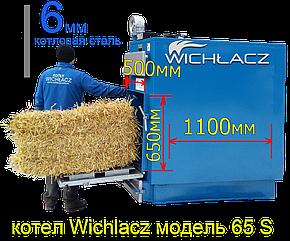 Котлы на соломе Wichlacz 65 S (65 кВт) Вихлач
