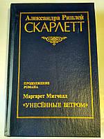 Книга Александра Риплей, роман Унесенные ветром.