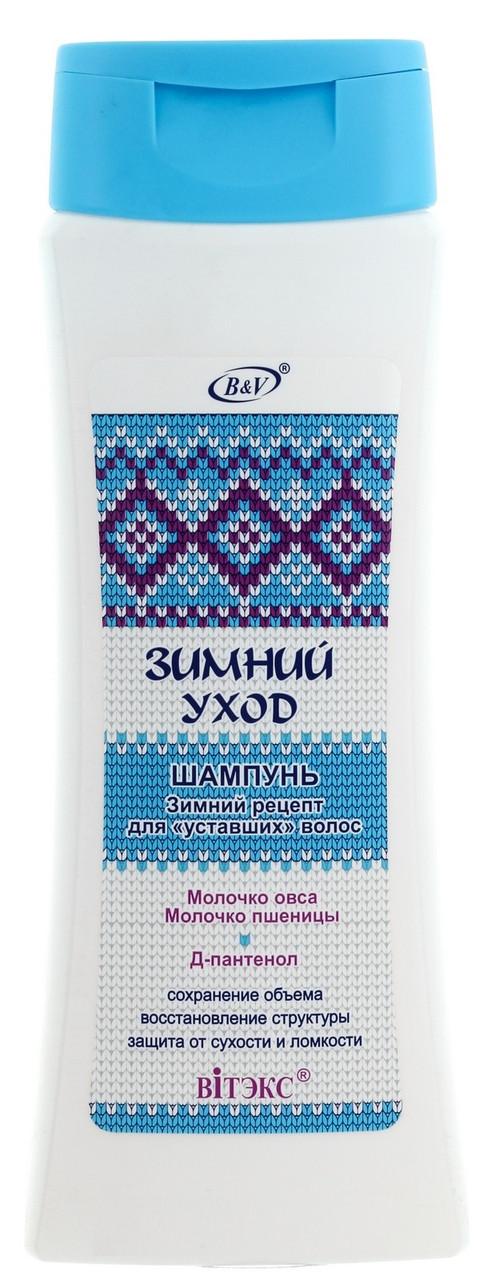 "Шампунь для волос ""Зимний рецепт для уставших волос"" Витэкс Зимний Уход 300 мл"