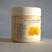 Натуральное масло ши Абрикос