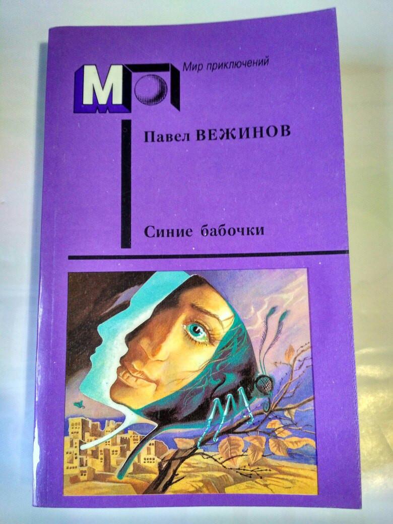 Книга Мир Приключений, Павел Вежинов, повести и рассказы Синие Бабочки.