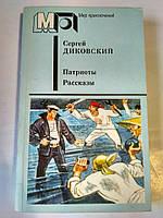 Книга Мир Приключений, Сергей Диковский, патриоты, рассказы.