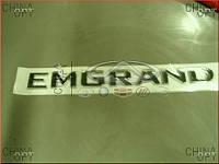 "Эмблема ""EMGRAND"" (надпись) Emgrand EC7 [1.8] 1068020543 Китай [оригинал]"