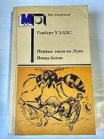 Книга Мир Приключений, Герберт Уэллс, Первые люди на луне, Пища богов.