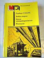 Книга Мир Приключений, Герберт Уэллс, Война миров, рассказы.