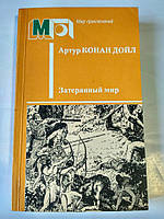 Книга Мир Приключений, Артур Конан Дойл, Затерянный мир.