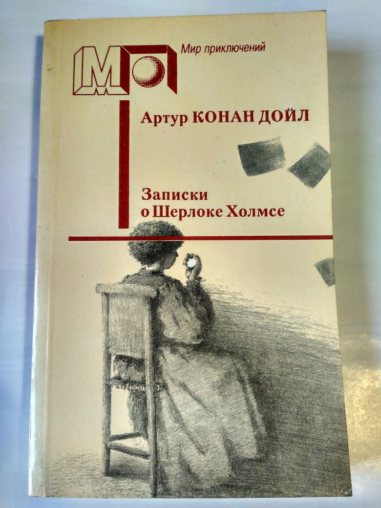 Книга Мир Приключений, Артур Конан Дойл, Записки о Шерлоке Холмсе.