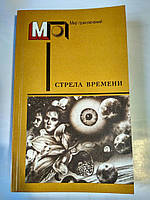Книга Мир Приключений, Стрела времени.