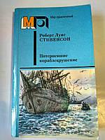 Книга Мир Приключений, Роберт Луис Стивенсон, Потерпевшие кораблекрушение.