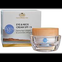 Коллагеновый крем для кожи вокруг глаз, шеи и зоны декольте Care and Beauty Line серия Derma Age Collagen Лифт