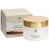 Увлажняющий крем для кожи вокруг глаз, шеи и зоны декольте Care and Beauty Line Увлажнение и питание 50 мл