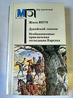 Книга Мир Приключений, Жюль Верн, Дунайский лоцман.