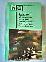 Книга Мир Приключений, Фарли Моуэт, Нина Бодэн, Либера Карлье.