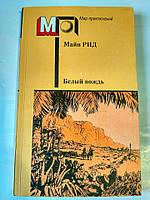 Книга Мир Приключений, Майн Рид, Белый Вождь.