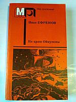 Книга Мир Приключений, Иван Ефремов, на краю Ойкумены.