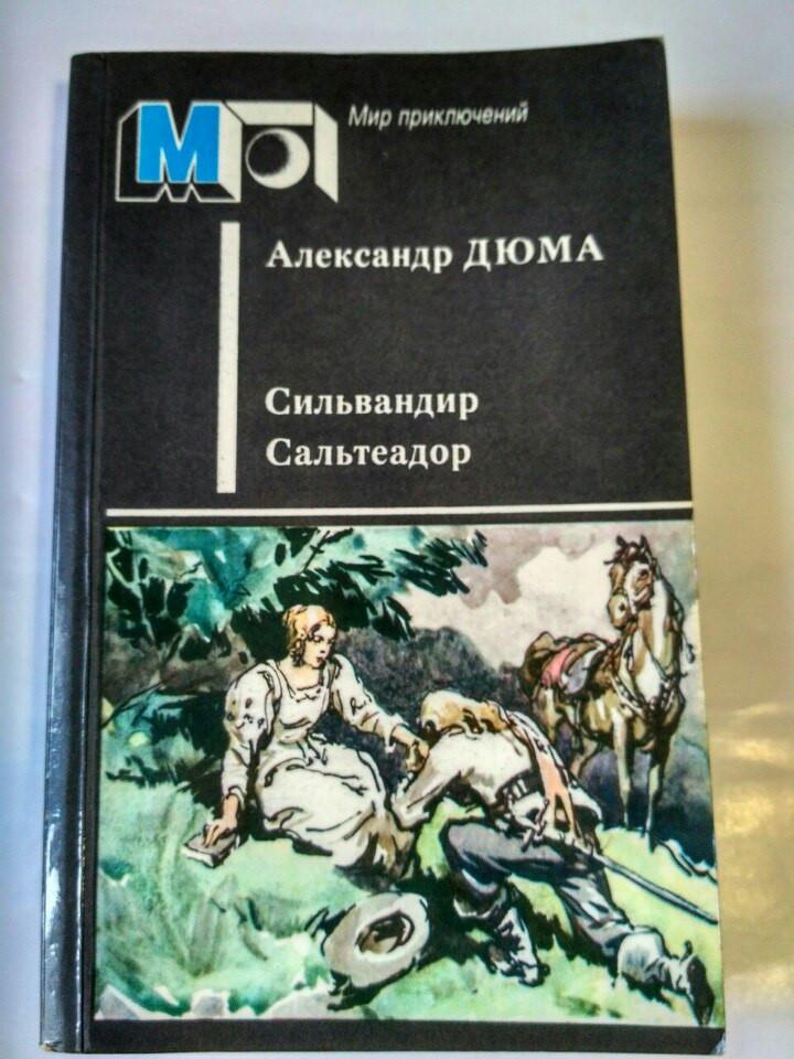 Книга Мир Приключений, Александр Дюма.