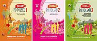 """Учебный курс изучения польского языка """"HURRA!!! PO POLSKU"""" (учебник + тетрадь)"""