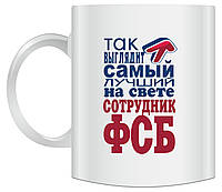 "Чашка ""Лучший сотрудник ФСБ"""