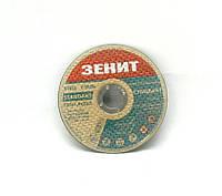 ЗЕНИТ Круг отрезной по металу d125 x 1,6 x 22,2 мм