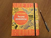 Скетчбук SketchBook Рисуем комикс Экспресс курс рисования (желто-синий переплёт) (рус)