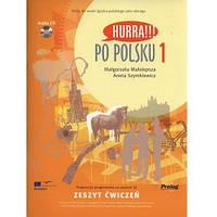 """Учебный курс изучения польского языка """"HURRA!!! PO POLSKU"""" (учебник + тетрадь) 1 Zeszyt cwiczen"""
