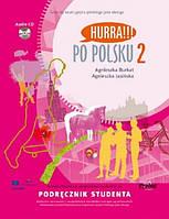 """Учебный курс изучения польского языка """"HURRA!!! PO POLSKU"""" (учебник + тетрадь) 2 Podrecznik studenta"""