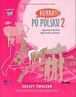 """Учебный курс изучения польского языка """"HURRA!!! PO POLSKU"""" (учебник + тетрадь) 2 Zeszyt cwiczen"""