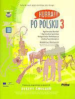 """Учебный курс изучения польского языка """"HURRA!!! PO POLSKU"""" (учебник + тетрадь) 3 Zeszyt cwiczen"""