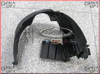 Подкрылок передний правый (F0, пластик, локер) BYD F0 [1.0] 10236752-00 Китай [аftermarket]