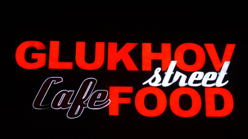 "Оформление кафе ""GLUKHOV FOOD"""