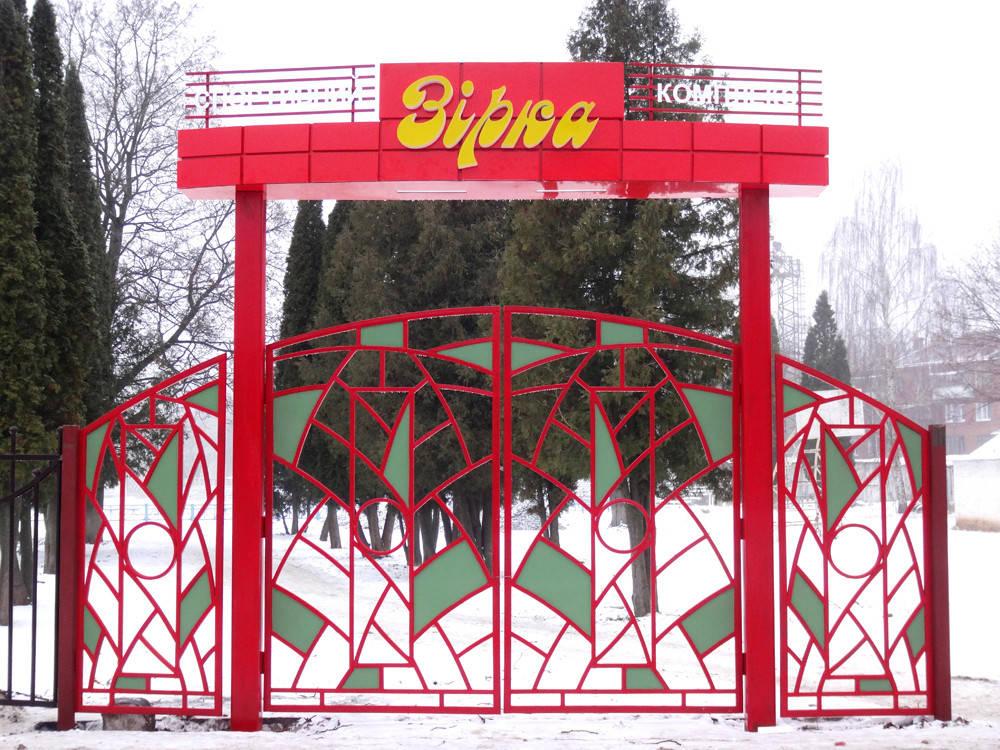 """Спортивный комплекс """"Зірка"""""""