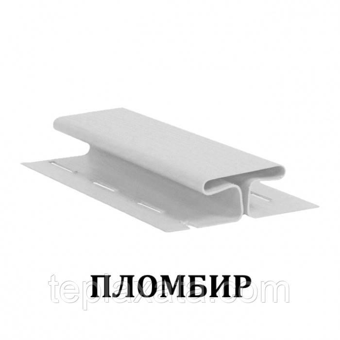 Сайдинг DOCKE Профиль соединительный (пломбир)